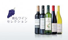 南仏ワインセレクションのセールをチェック
