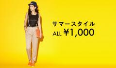 サマースタイル -ALL¥1,000-のセールをチェック