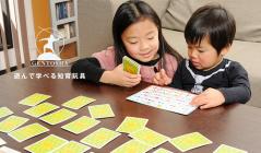 遊んで学べる知育玩具 -幻冬舎-のセールをチェック