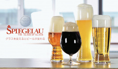 SPIEGELAU_グラスを変えるとビールが変わるのセールをチェック