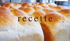 Recette 最高級パンのセールをチェック