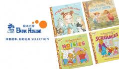絵本の家 -洋書絵本、知的玩具 SELECTION-のセールをチェック