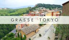 GRASSE TOKYO 南フランスからの香りのセールをチェック