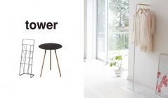 TOWER -LIVING ROOM GOODS-のセールをチェック