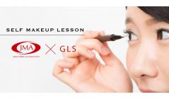 自己流メイクにさよなら!GLS x JMAセルフメイク講座のセールをチェック