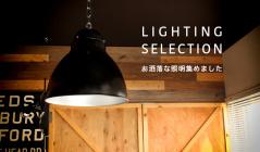 LIGHTING SELECTION -お洒落な照明集めました-のセールをチェック