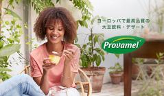 ヨーロッパで最高 品質の大豆飲料・デザート 「PROVAMEL」のセールをチェック