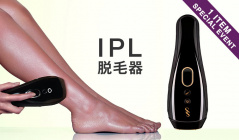 IPL脱毛器のセールをチェック