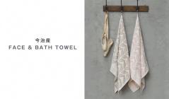 今治産FACE & BATH TOWELのセールをチェック