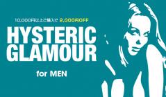 HYSTERIC GLAMOUR MENのセールをチェック