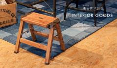 東谷 -interior goods-のセールをチェック