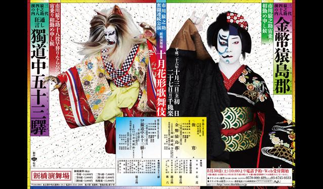 十月花形歌舞伎のセールをチェック