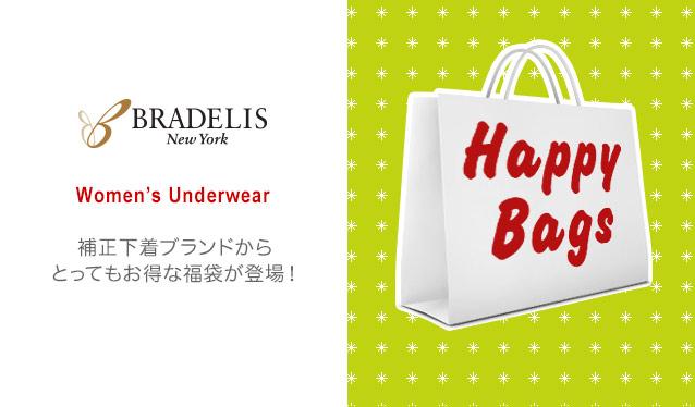 BRADELIS NEWYORK HAPPY BAGのセールをチェック