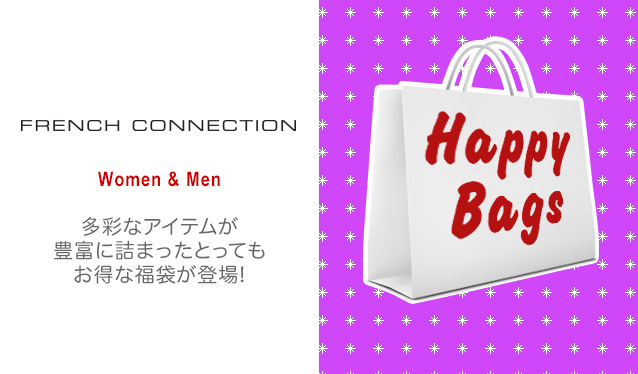 FRENCH CONNECTION HAPPY BAGのセールをチェック