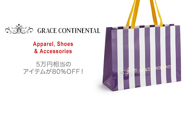 GRACE CONTINENTAL HAPPY BAGのセールをチェック