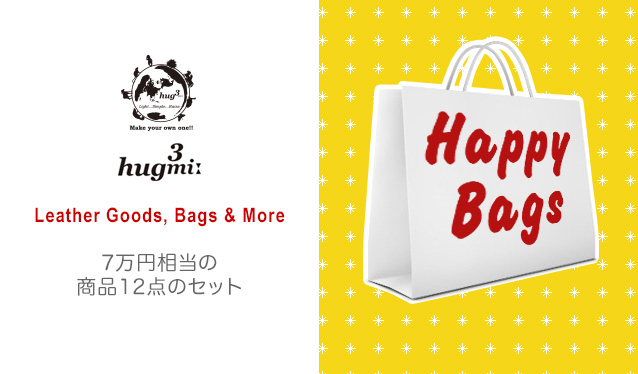 HUG3 and more … HAPPY BAGのセールをチェック