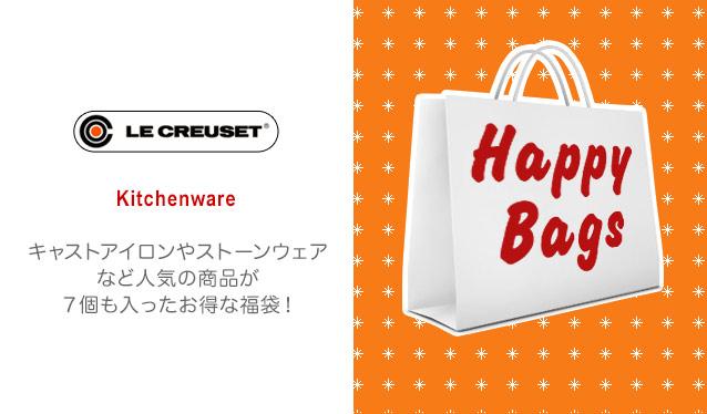 LE CREUSET HAPPY BAGのセールをチェック