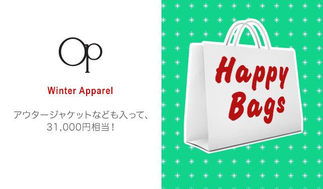 OP HAPPY BAGのセールをチェック