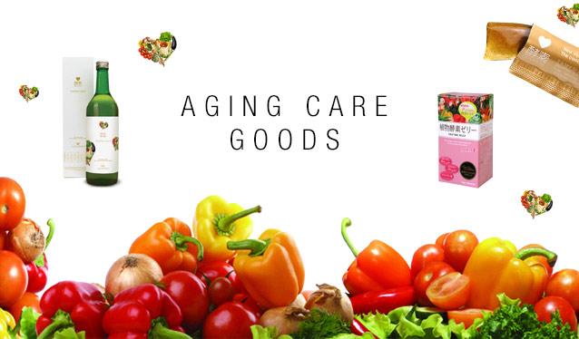 AGING CARE GOODSのセールをチェック