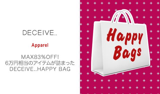 DECEIVE.. HAPPY BAGのセールをチェック