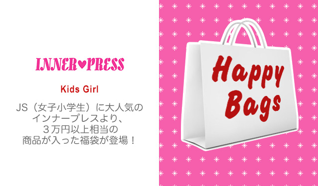INNER PRESS HAPPY BAGのセールをチェック