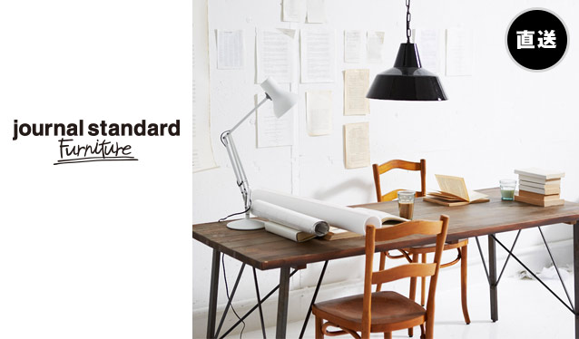 JOURNAL STANDARD FURNITUREのセールをチェック
