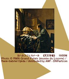 LOUVRE ルーブル美術館展のセールをチェック