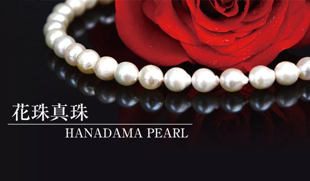 花珠真珠のセールをチェック