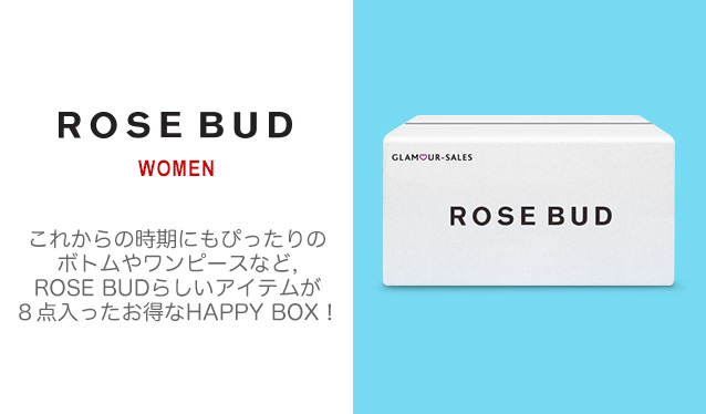 ROSE BUD HAPPY BOXのセールをチェック