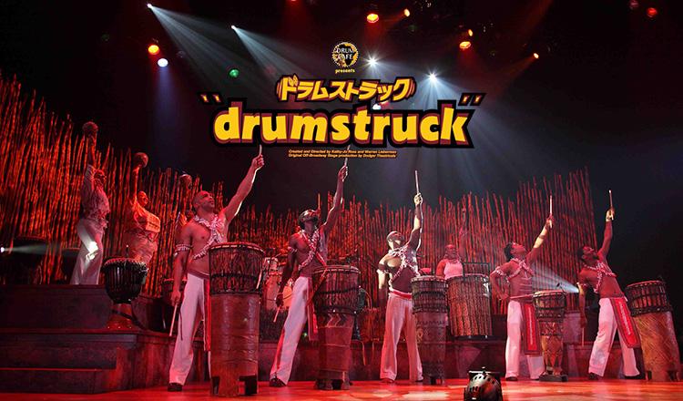 drumstruckのセールをチェック
