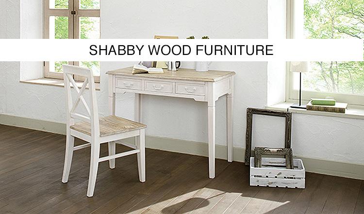 SHABBY WOOD FURNITUREのセールをチェック
