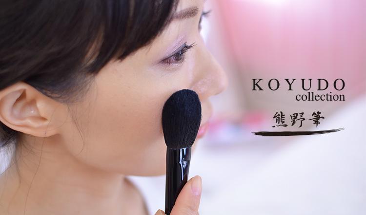 KOYUDOのセールをチェック