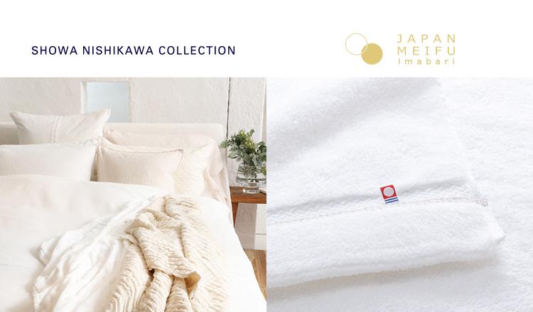 SHOWA NISHIKAWA/今治タオルのセールをチェック