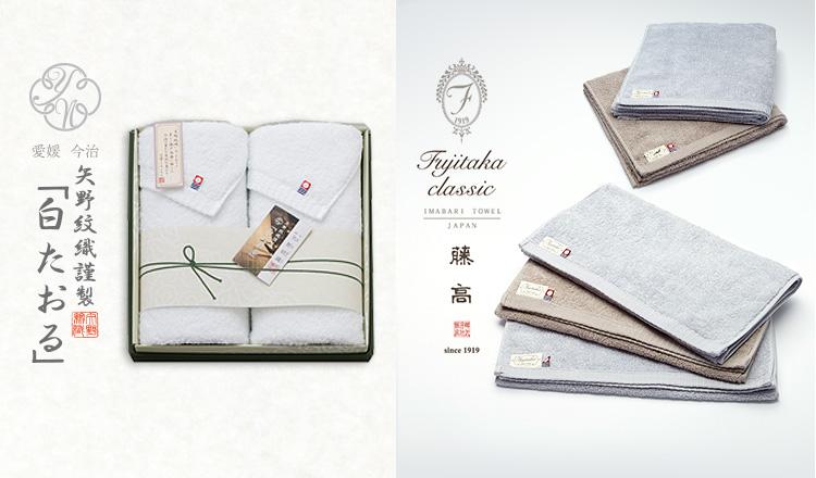 矢野紋織謹製白たおる・藤高クラシックのセールをチェック
