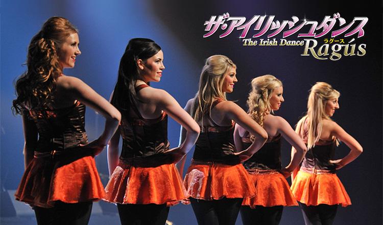THE IRISH DANCE RAGUSのセールをチェック