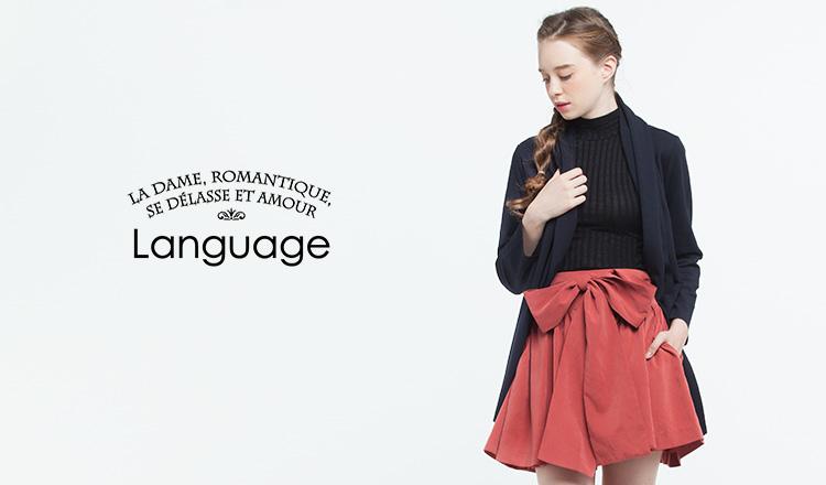 LANGUAGEのセールをチェック