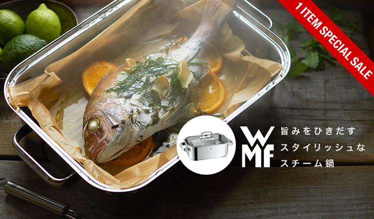 WMF 〜 旨みをひきだすスタイリッシュなスチーム鍋のセールをチェック