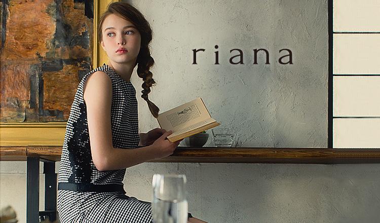RIANAのセールをチェック