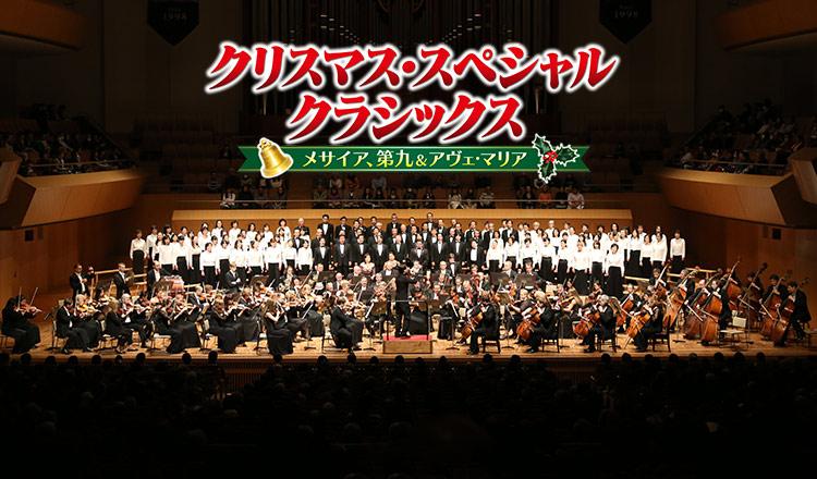 クリスマス・スペシャル・クラシックス - メサイア、第九 & アヴェ・マリア -のセールをチェック