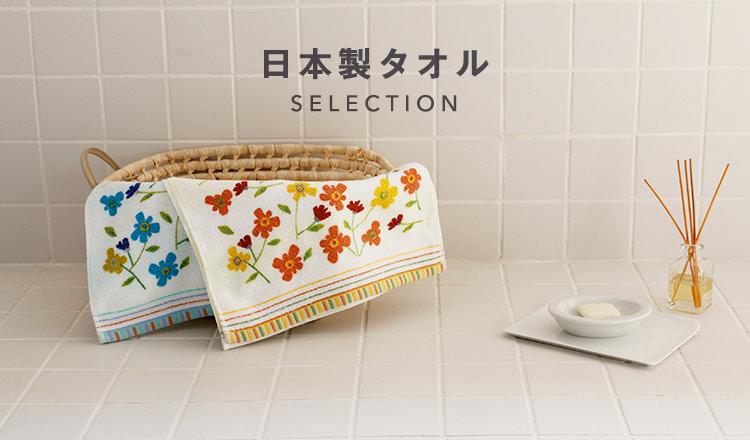 日本製タオル SELECTIONのセールをチェック