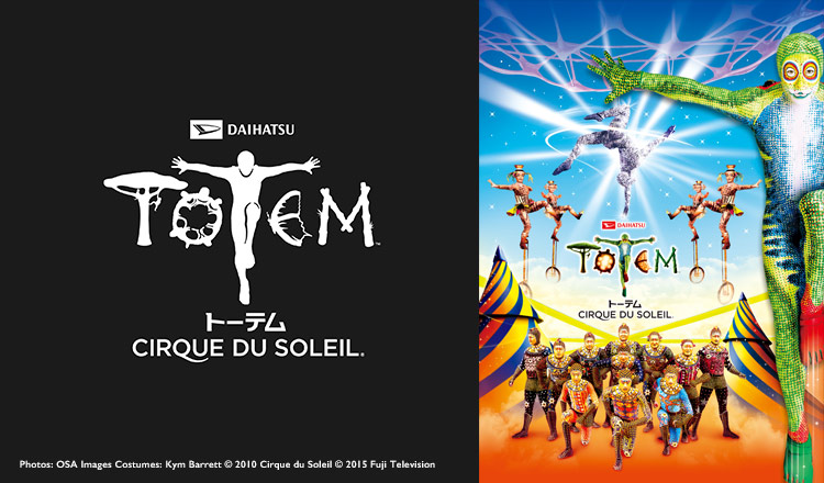 CIRQUE DU SOLEIL「TOTEM」シルク・ドゥ・ソレイユ「トーテム」のセールをチェック
