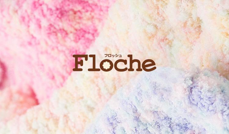 FLOCHEのセールをチェック