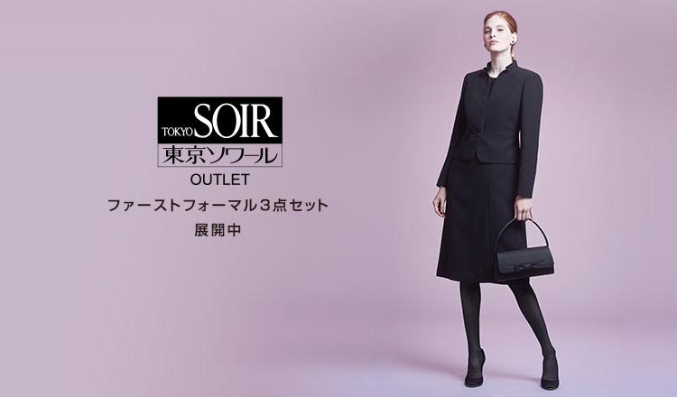 TOKYO SOIR OUTLETのセールをチェック